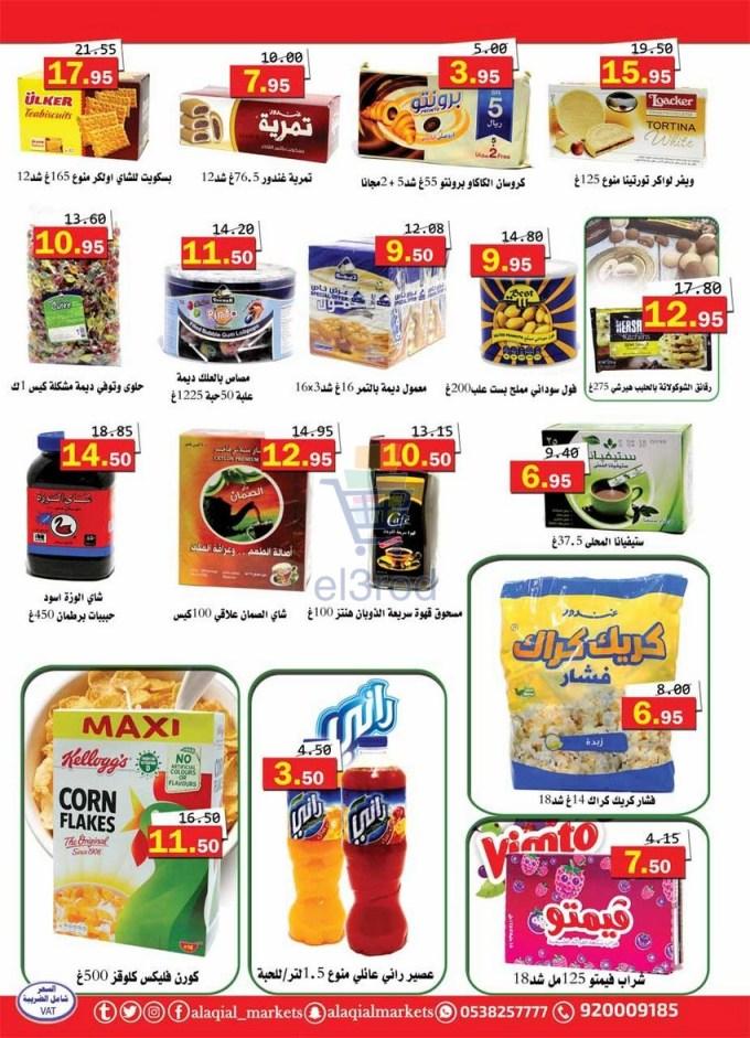 عروض العقيل ماركت 15 حتى 21 اغسطس 2018 عروض السعودية عروض العقيل ماركت