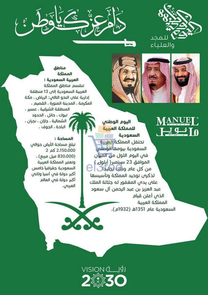 عروض مانويل السعودية اليوم الوطنى 19 حتى 25 سبتمبر 2018 عروض مميزة عروض السعودية عروض مانويل ماركت