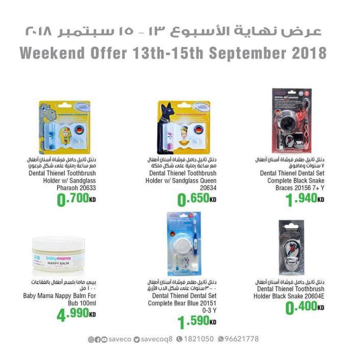عروض سيفكو الكويت 13 حتى 15 سبتمبر 2018 عروض الكويت عروض سيفكو