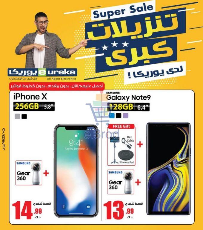عروض يوريكا الكويت الثلاثاء 2 اكتوبر 2018 عروض الكويت عروض يوريكا