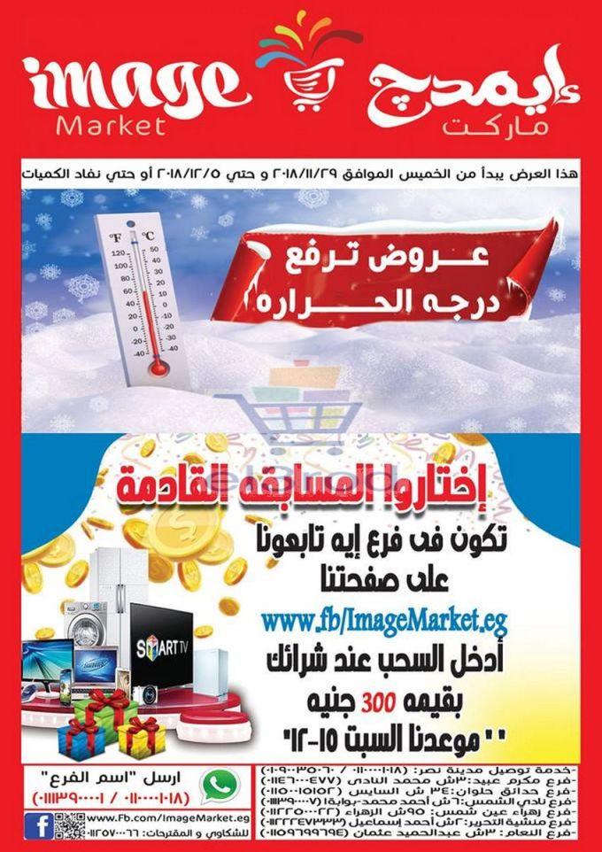 عروض ايمدج ماركت 29 نوفمبر حتى 5 ديسمبر 2018 عروض ايمدج ماركت عروض مصر