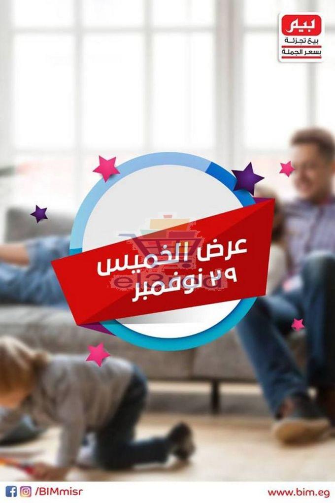 عروض بيم الخميس 29 نوفمبر  2018 عروض بيم عروض مصر