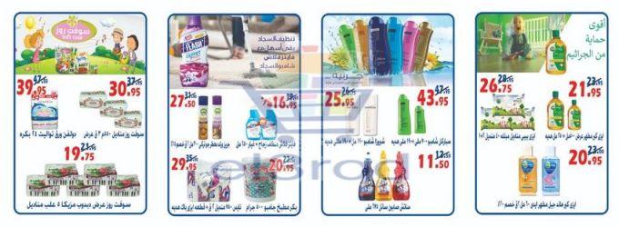 عروض الفرجانى ماركت حتى 29 نوفمبر 2018 عروض الفرجانى عروض مصر