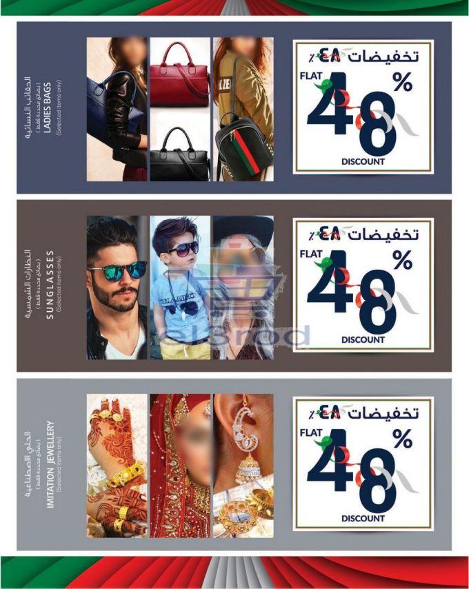عروض مارس عمان حتى 18 نوفمبر 2018 عروض عمان عروض مارس عمان