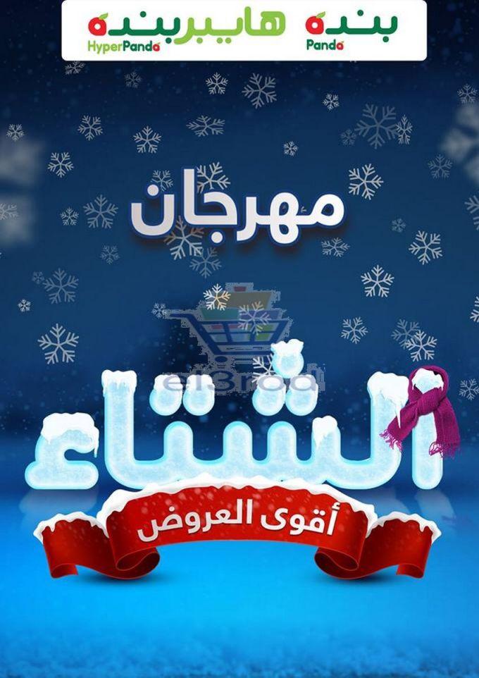 عروض هايبر بنده السعودية 6 حتى 12 ديسمبر 2018 عروض السعودية عروض بنده