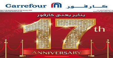 عروض عيد ميلاد كارفور مصر