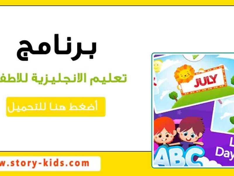 برنامج تعليم الانجليزية للاطفال على الموبايل| تحميل مجانى