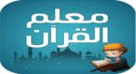 تطبيق معلم القرآن للأطفال بدون نت