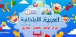 تطبيق العربية الابتدائية ( أحرف - أرقام - كلمات - تمارين )