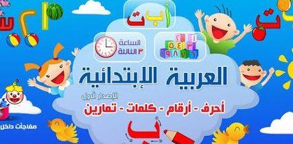 تطبيق العربية الابتدائية ( أحرف – أرقام – كلمات – تمارين )