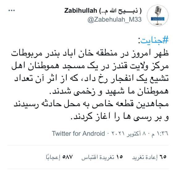 ذبيح الله مجاهد يغرد بخصوص انفجار مسجد الهزازة