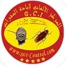 المركز الألماني لأبادة الحشرات