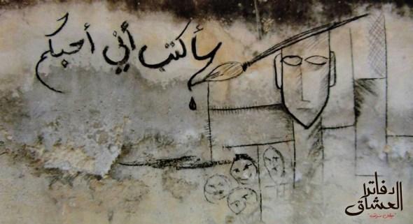 """""""Escribiré que te quiero"""", dice este grafitti realizado por Iyas Kadouni dentro de la campaña llamada Lovers' Notebook en Saraqueb. Foto: Syria Untold."""