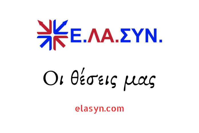 Να δώσουμε πίσω στην Πατρίδα αυτό που της χρωστάμε και που της είχαμε στερήσει με τις μέχρι τώρα πολιτικές επιλογές μας. Η Ελλάδα μας Ενώνει!