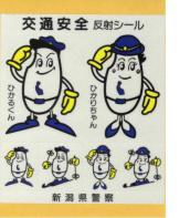 Policía de Niigata