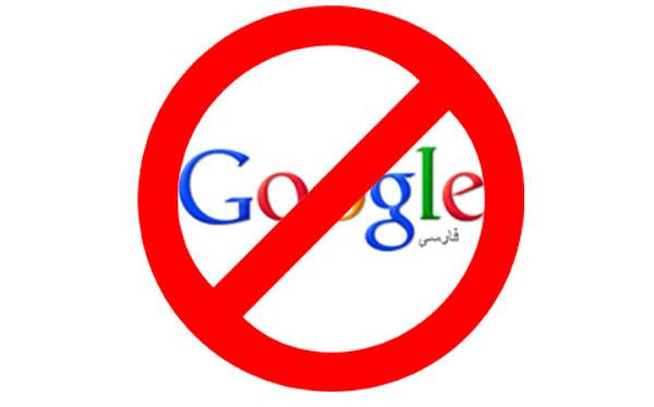 Gmail, Correo electrónico, Buscadores, Internet, Irán Google