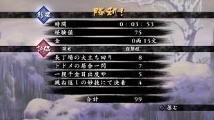 Muramasa Rebirth (73)