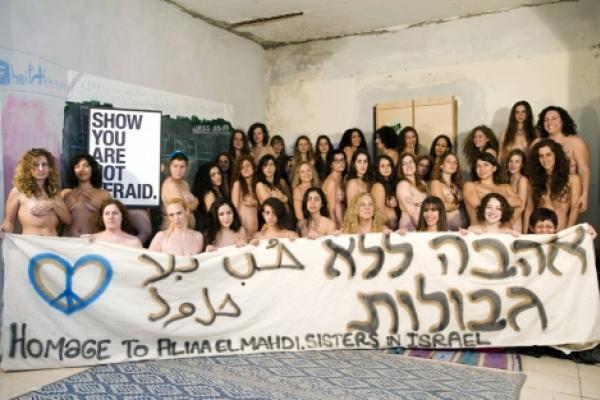 Israel: 65 años de paraíso para la mujer árabe