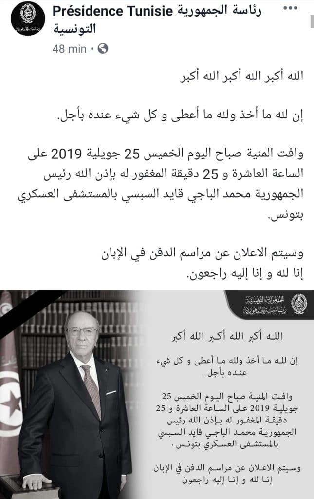 تونس تستيقظ على خبر وفاة رئيس الجمهورية التونسية قايد السبسي