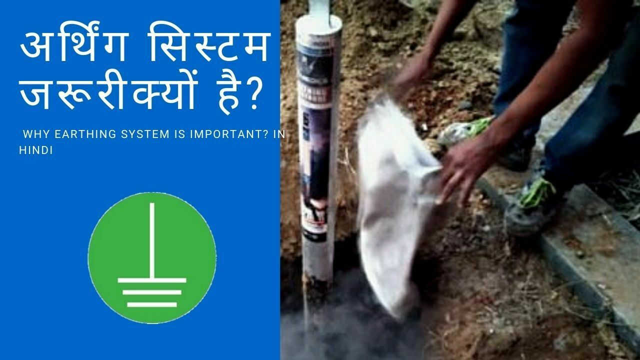 Earthing System In Hindi