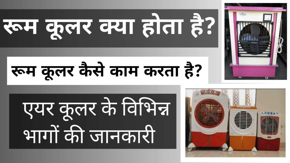 Room Cooler In Hindi   what is Air Cooler in Hindi
