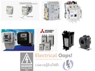 Electrical Oops! – รวมความรู้ด้านไฟฟ้า