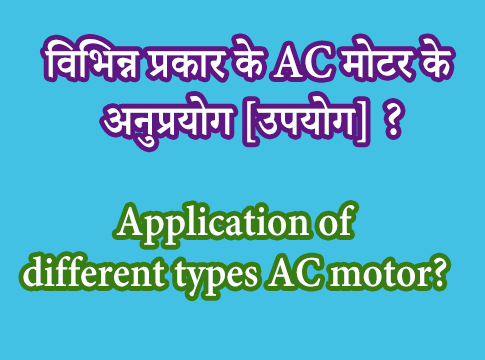 AC motor ke types and application