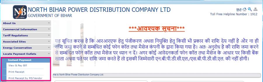 Nbpdcl Bill Payment Online