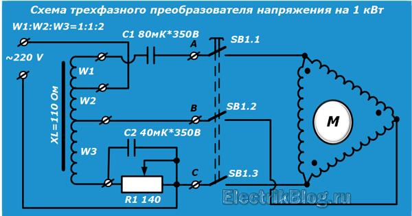 Үш фазалы вольтты түрлендіргішінің схемасы