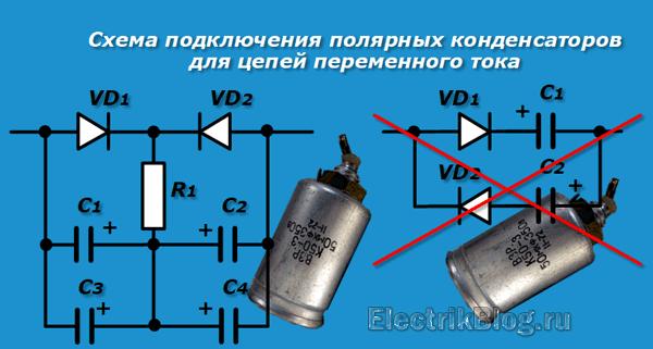 Полярлық конденсатор шатастырады
