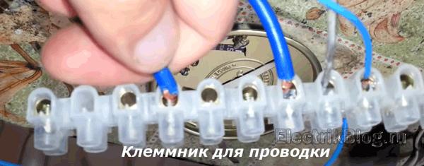 Клеммник для проводки