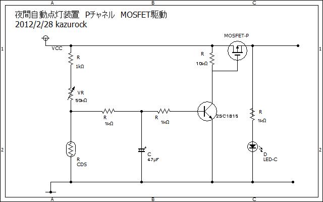 夜間自動点灯装置PチャネルMOSFET駆動