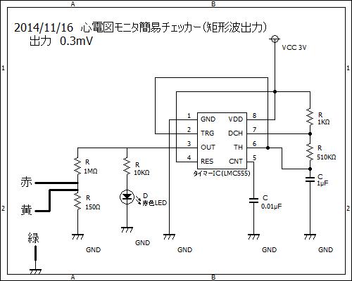 心電図モニタ簡易チェッカータイマIC555