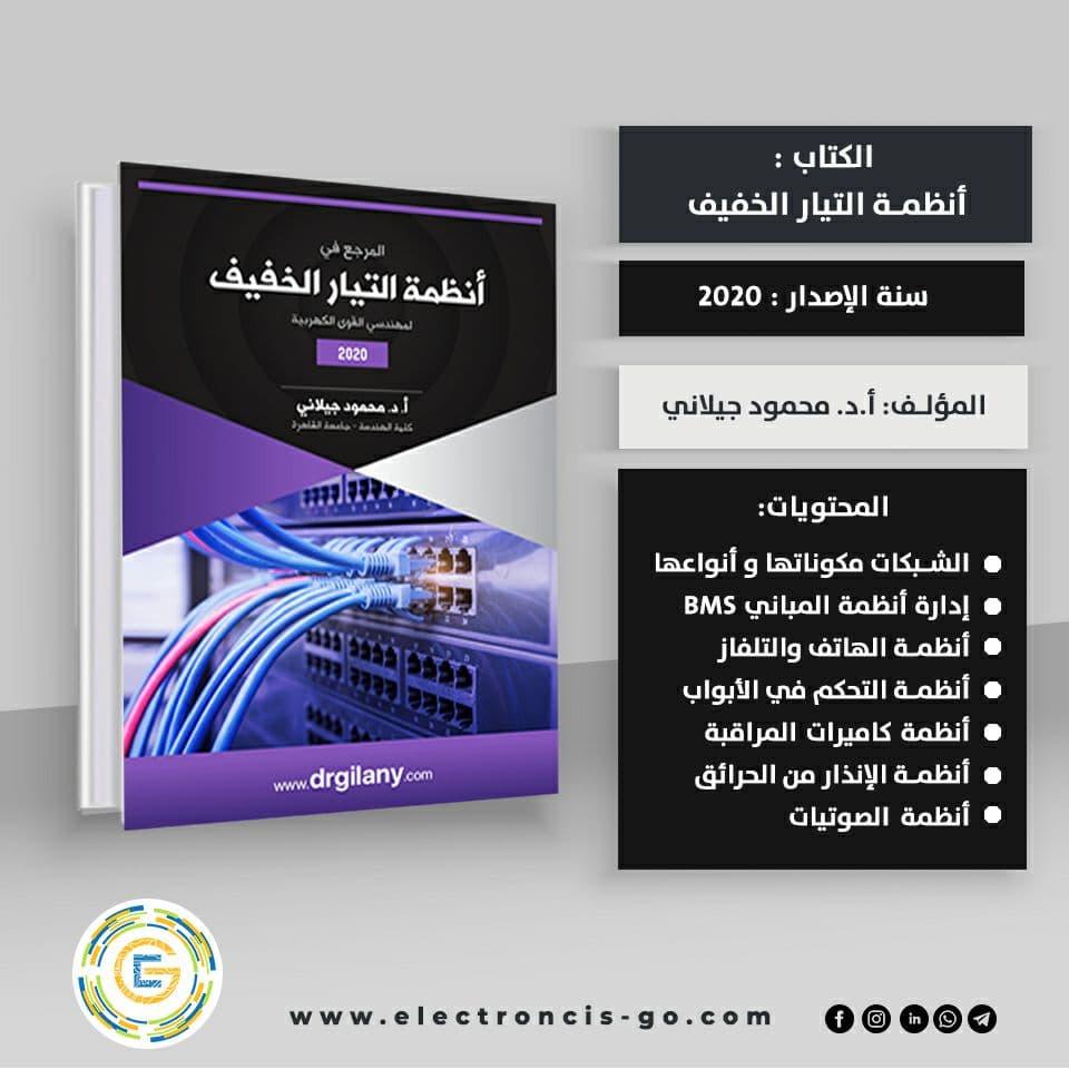 كتاب أنظمة التيار الخفيف