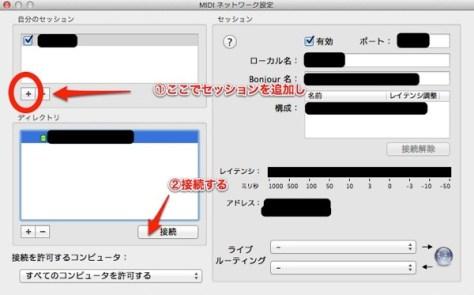 MIDI-ネットワーク設定