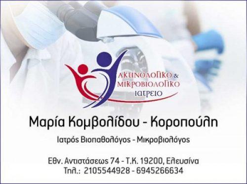 Κομβολίδου – Κοροπούλη Μαρία – Μικροβιολόγος