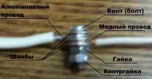 как соединить медный и алюминиевый провод