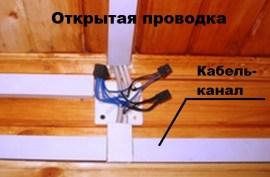 открытая проводка в кабель канале