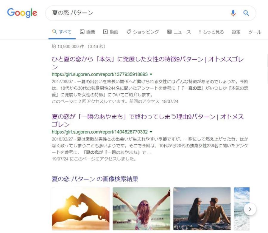 「夏の恋 パターン」グーグル検索