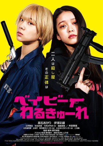 Baby Assassins poster