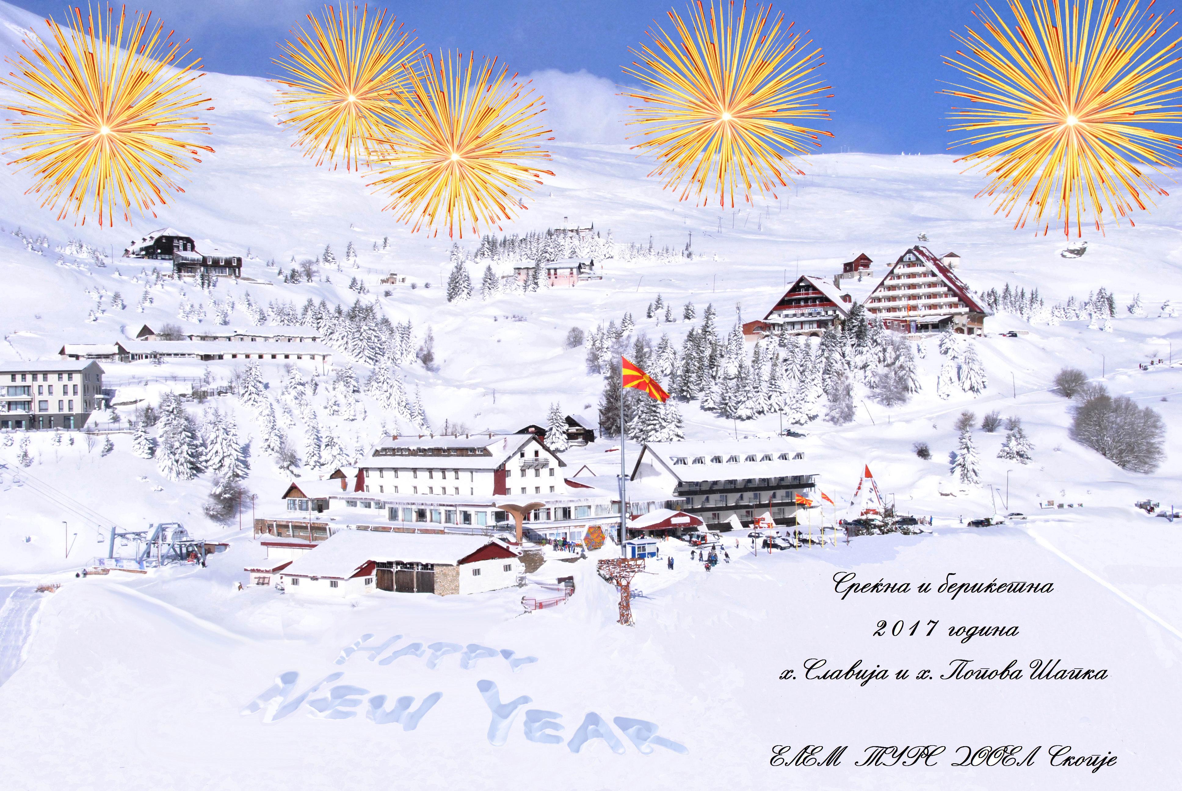 Среќна и бериќетна Нова 2017 година