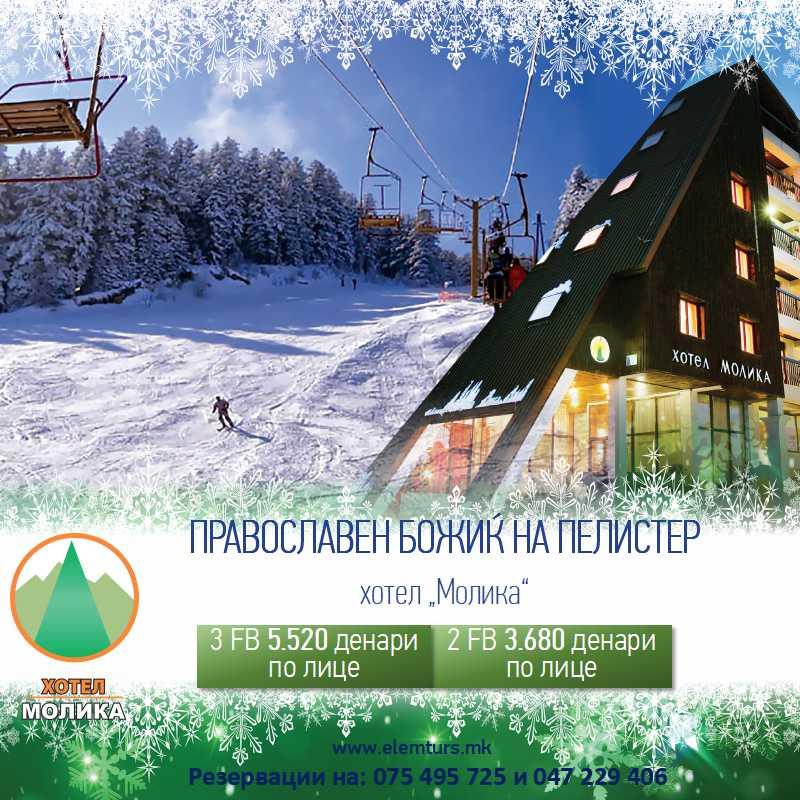 Хотел Молика – Божиќен аранжман 2019