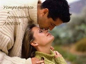 Осознание любви
