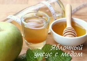 Яблочный уксус с мёдом