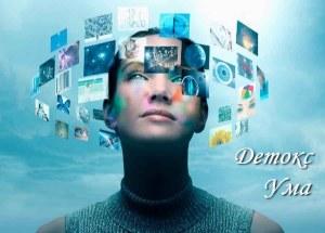 Детоксикация нашего сознания