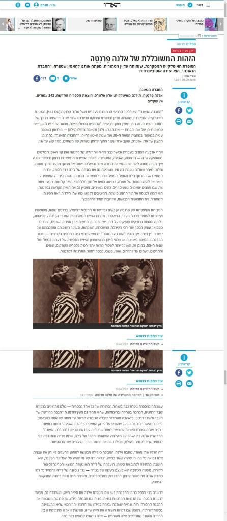Lamica geniale israel - haaretz review1
