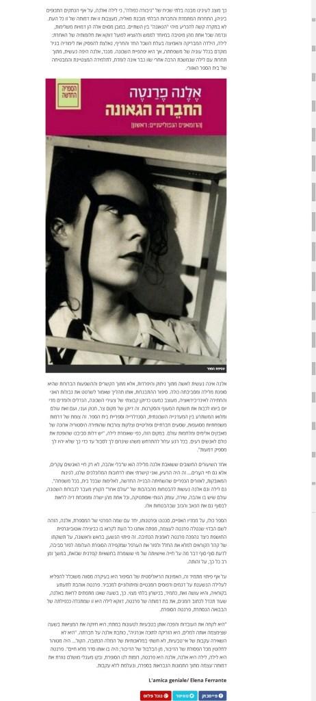 Lamica geniale israel - haaretz review2