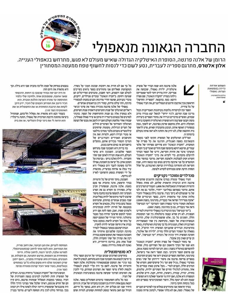 Lamica geniale israel - makor rishon about ferrante's napoli.pdf-1