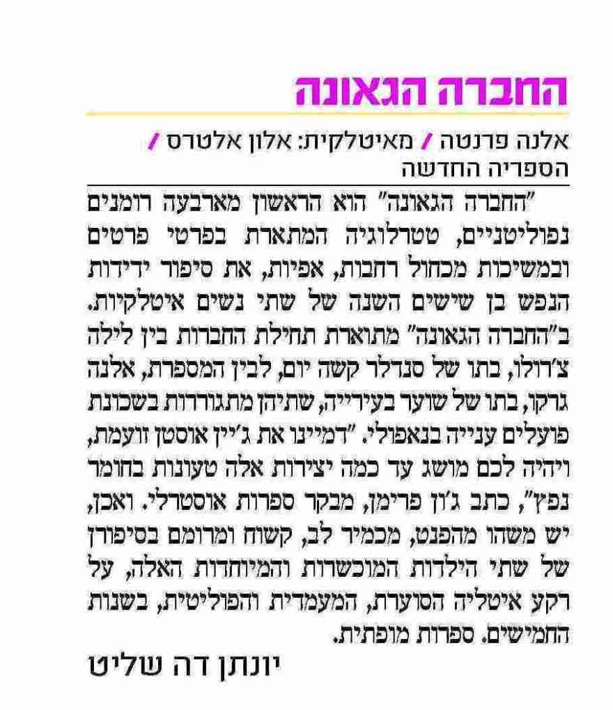 Lamica geniale israel - makor rishon review