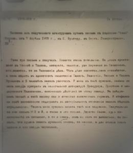 письмо С.Бухтеру